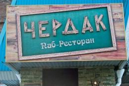 """Паб-ресторан """"Чердак"""" (Тольятти, ул. Дзержинского, 17а)"""