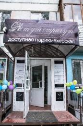 """Парикмахерская """"А тут стригут"""" (Самара, ул. Гагарина, д. 56)"""