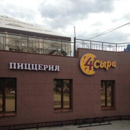 """Пиццерия """"4 сыра"""" (Копейск, пр-т Победы, д. 11а)"""