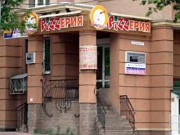 """Пиццерия """"Джузеппе"""" (Самара, ул. Красноармейская, д. 34)"""