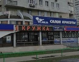 """Пивной ресторан """"Кружка"""" (Москва, ул. Люблинская, д. 163/1)"""