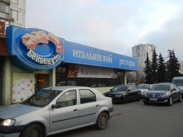 "Ресторан ""Бенвенуто"" (Москва, ул. Люблинская, д. 147)"