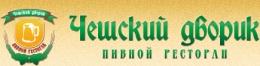"""Ресторан """"Чешский дворик"""" (Самара, ул, Дзержинского, д. 13)"""