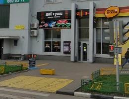 """Ресторан """"Дай Суши"""" на Автозаводской (Москва, ул. Ленинская слобода, д. 26)"""