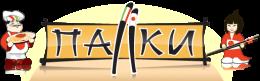 Ресторан итальянской и японской кухни Палки (Санкт-Петербург,Московскийпр-т, 161)