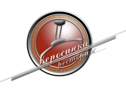 "Ресторан ""Керосинка"" (Москва ТЦ ""Афимолл Сити"")"