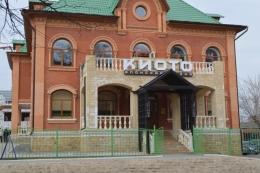"""Ресторан """"Киото"""" (Ступино, ул. Тургенева, д. 19)"""
