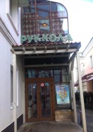 "Ресторан ""Руккола"" (Москва, Климентовский пер., д. 10, стр. 2)"