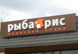 """Ресторан """"Рыба и Рис"""" в Люблино (Москва, ул. Совхозная улица, д. 41)"""