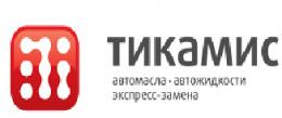 "Сервис-Маркет ""Тикамис"" (Сургут, ул. Аэрофлотская, д. 5/2)"