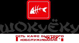 "Кафе ""ШокуЁку"" (Москва, Шипиловский проезд, д. 39. корп. 3А)"