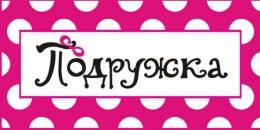 """Сеть магазинов косметики """"Подружка"""" (Москва)"""