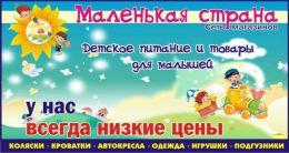 """Сеть магазинов """"Маленькая страна"""" (Уфа)"""