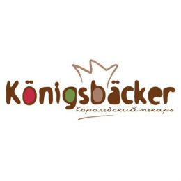 "Сеть пекарен ""Konigsbacker: Королевский пекарь"" (Калининград)"