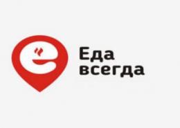 """Сеть столовых """"Еда всегда"""" (Ростов-на-Дону)"""
