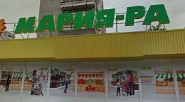 """Магазин """"Мария-РА"""" (Новосибирск, ул. Красноярская, д. 34)"""