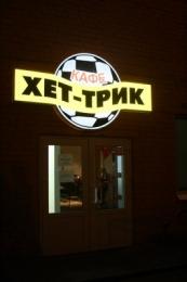 """Спорт-кафе """"Хет-трик"""" (Солигорск, пр-т Мира, д. 32А)"""