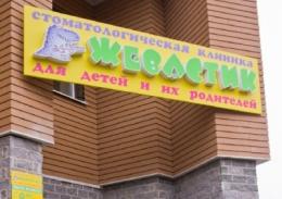 """Стоматологическая клиника """"Жевастик"""" (Екатеринбург, ул. Уральская, д. 3)"""