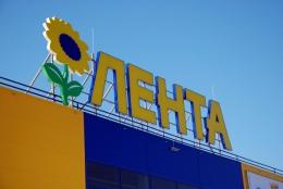"""Супермаркет """"Лента"""" (Уфа, ул. Бельская, д. 70)"""