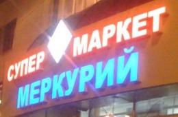 "Супермаркет ""Меркурий-продукт"" (Самара, ул. Аэродромная, д. 47А, ТЦ ""Аврора"")"