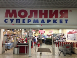 "Супермаркет ""Молния"" (Копейск, пр-т Славы, д. 8, ТК ""Слава"")"