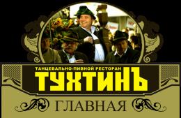 """Танцевально-пивной ресторан """"ТухтинЪ"""" (Самара, ул. Тухачевского, 90А)"""