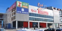"""Торговый центр """"Гудзон"""" (Екатеринбург, ул. Уральская, д. 61а)"""