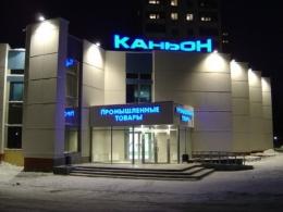 """Торговый центр """"Каньон"""" (Екатеринбург, ул. 40 лет Октября, 54)"""