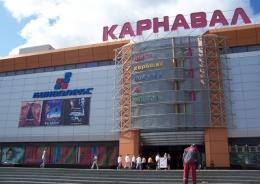 "Торговый центр ""Карнавал"" (Екатеринбург,  ул. Халтурина, 55)"