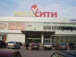 "Торговый центр ""МегаСити"" (Самара, ул. Ново-Садовая, 160)"