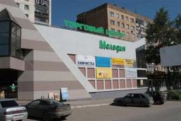 """Торговый центр """"Мелодия"""" (Самара, просп. Ленина, д. 12А)"""