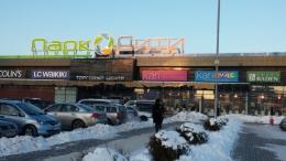 """Торговый центр """"Парк Сити"""" (Могилев, Минское шоссе, д. 31)"""