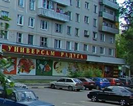 """Универсам """"Радуга"""" (Москва, проспект 40 лет Октября, д. 22)"""