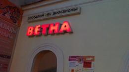 """Зоомагазин """"Ветна"""" (Уфа, Мира, 28, Первомайская, 17)"""