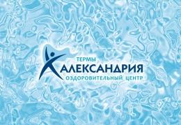 Оздоровительный центр «Термы Александрия» (Россия, Еткуль)