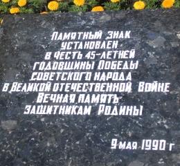 Памятный знак в честь 45-летней годовщины Победы советского народа в ВОВ (Россия, Тольятти)