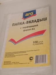 Папка-вкладыш с перфорацией Aro, формат A4, 100 шт.