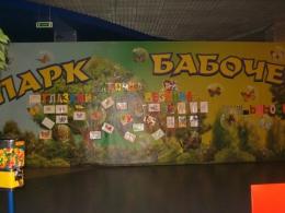 """Парк Бабочек (Челябинск, ул. Цвиллинга, д. 25, ТРК  """"Куба"""")"""