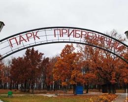 """Парк """"Прибрежный"""" (Ульяновск)"""
