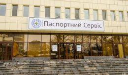 Центр обслуживания «Паспортный сервис» Украина, (ул. Ниринберга, 10, Днепр)