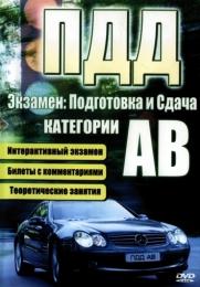"""DVD-диск """"ПДД экзамен: Подготовка и сдача категории АВ"""""""