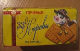 """Печенье Харьковская бисквитная фабрика """"33 коровы"""" Вкус творожка"""