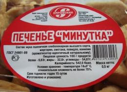 """Печенье Кировский """"Минутка"""""""