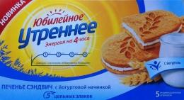 """Печенье """"Юбилейное"""" утреннее сэндвич с йогуртовой начинкой, 5 цельных злаков"""