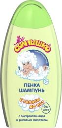 Пенка-шампунь «Мое солнышко» с головы до пят с экстрактом алоэ и рисовым молочком