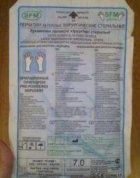 Перчатки хирургические стерильные анатомические SFM