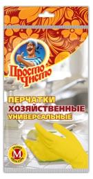 """Перчатки хозяйственные универсальные """"Просто чисто"""""""