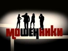"Передача ""Мошенники"""