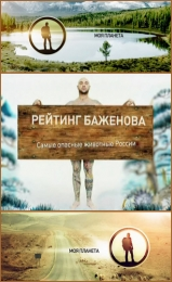 """Передача """"Рейтинг Тимофея Баженова"""""""