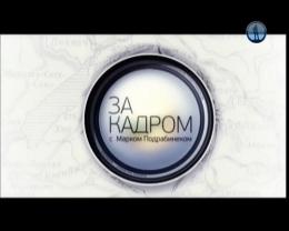 """Передача """"За кадром"""" с Марком Подрабинеком"""